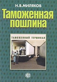 Таможенная пошлина, Н. В. Миляков