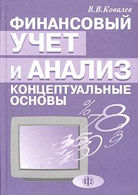 Финансовый учет и анализ: концептуальные основы, В. В. Ковалев