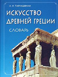 Искусство Древней Греции. Словарь, Л. И. Таруашвили