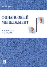 Финансовый менеджмент в вопросах и ответах,