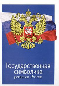 Государственная символика регионов России, В. Н. Сапрыков