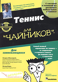 """Теннис для """"чайников"""", Патрик Макинрой, Питер Бодо"""