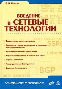 Введение в сетевые технологии, Д. В. Иртегов