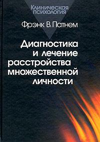 Диагностика и лечение расстройства множественной личности, Фрэнк В. Патнем