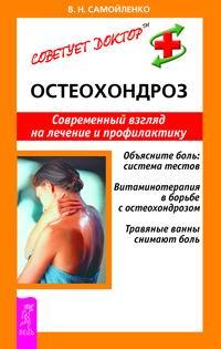 Остеохондроз. Современный взгляд на лечение и профилактику, В. Н. Самойленко