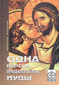 Одна версия предательства Иуды, Евгений Поляков
