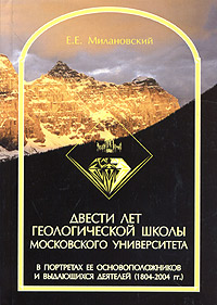 Двести лет геологической школы Московского университета, Е. Е. Милановский
