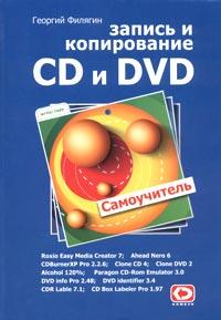 Запись и копирование CD и DVD. Самоучитель, Георгий Филягин