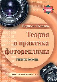 Теория и практика фоторекламы, Бориэль Головко