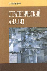 Стратегический анализ, Г. Г. Почепцов