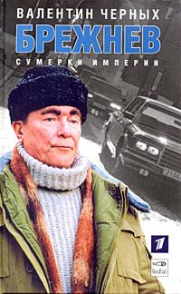 Брежнев. Сумерки империи, Валентин Черных