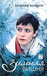 Зимняя вишня, Владимир Валуцкий