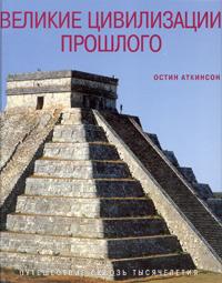 Великие цивилизации прошлого, Остин Аткинсон