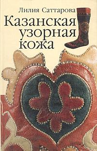 Казанская узорная кожа, Лилия Саттарова