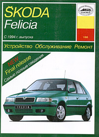 Устройство, обслуживание и ремонт автомобилей Skoda Felicia с 1994 года выпуска. Учебное пособие, П. В. Серебряков