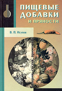 Пищевые добавки и пряности. История, состав, применение, В. П. Исупов