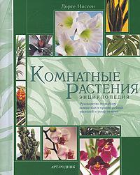 Комнатные растения. Энциклопедия, Дорте Ниссен