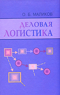 Деловая логистика, О. Б. Маликов