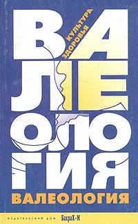 Валеология. Культура здоровья. Книга для учителей и студентов педагогических специальностей, Г. К. Зайцев, А. Г. Зайцев