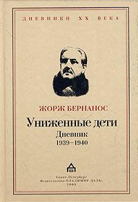 Униженные дети. Дневник 1939-1940, Жорж Бернанос