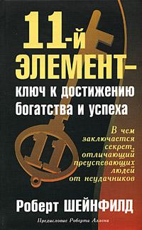 11-й элемент - ключ к достижению богатства и успеха, Роберт Шейнфилд