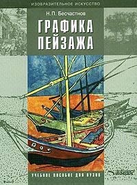 Графика пейзажа, Н. П. Бесчастнов