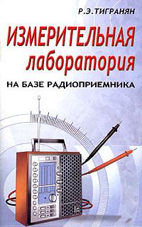 Измерительная лаборатория на базе радиоприемника, Р. Э. Тигранян