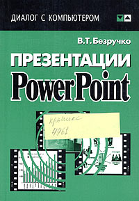 Презентации PowerPoint, В. Т. Безручко