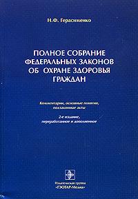 Полное собрание федеральных законов об охране здоровья граждан. Комментарии, основные понятия, подзаконные акты, Н. Ф. Герасименко