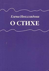 О стихе, Елена Невзглядова