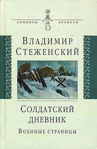 Солдатский дневник. Военные страницы, Владимир Стеженский