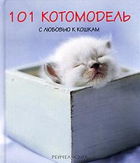 101 котомодель. С любовью к кошкам. Фотоальбом, Рейчел Хэйл