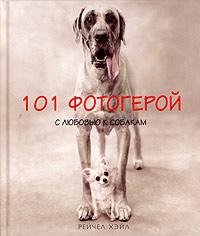 101 фотогерой. С любовью к собакам. Фотоальбом, Рейчел Хэйл