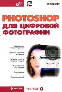 Photoshop для цифровой фотографии (+ CD-ROM), Колин Смит