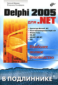 Delphi 2005 для .NET, Евгений Марков, Владимир Никифоров