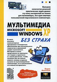 Мультимедиа Microsoft Windows XP без страха, Борис Леонтьев