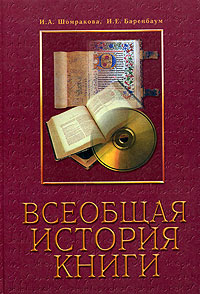 Всеобщая история книги 2-е изд., И. А. Шомракова, И. Е. Баренбаум