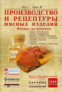 Производство и рецептуры мясных изделий. Мясная гастрономия, Г. Кох, М. Фукс
