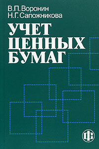 Учет ценных бумаг, В. П. Воронин, Н. Г. Сапожникова