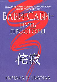 Ваби-саби - путь простоты, Ричард Р. Пауэлл