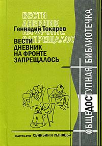 Вести дневник на фронте запрещалось, Геннадий Токарев
