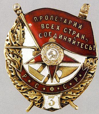 Орден красного знамени, В. Дуров, Н. Стрекалов