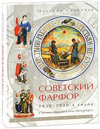 Советский фарфор 1920-1930-х годов в частных собраниях Санкт-Петербурга, Эльвира Самецкая