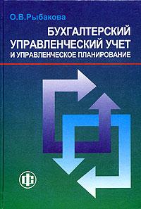 Бухгалтерский управленческий учет и управленческое планирование, О. В. Рыбакова