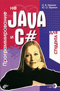 Программирование на Java и С# для студента (+ CD-ROM), О. В. Герман, Ю. О Герман