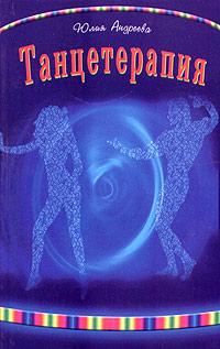 Танцетерапия, Юлия Андреева