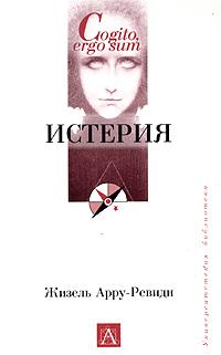 Истерия, Жизель Арру - Ревиди