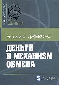 Деньги и механизм обмена, Уильямс С. Джевонс