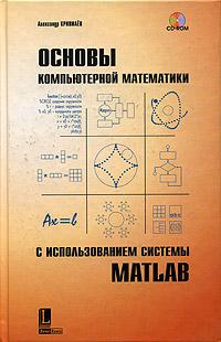 Основы компьютерной математики с использованием системы MATLAB (+CD-ROM), Александр Кривилев
