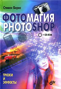 Фотомагия PHOTOSHOP (+ CD-ROM), Стивен Бернс